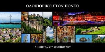 ΟΔΟΙΠΟΡΙΚΟ ΣΤΟΝ ΠΟΝΤΟ