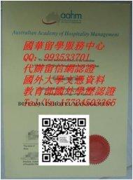 办理澳洲酒店管理学院文凭AAHM QV993533701澳洲酒店管理学院毕业证成绩单