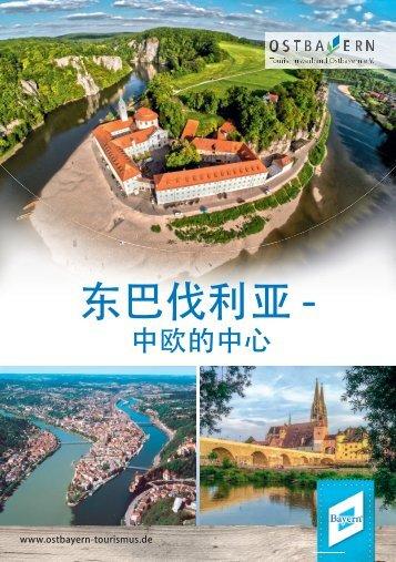 东巴伐利亚 - 中欧的中心