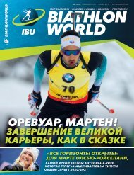 Biathlonworld 55, 2020 RUS