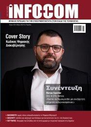 Infocom - ΤΕΥΧΟΣ 261