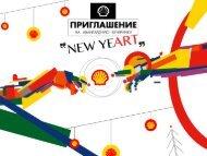 Shell New Year ART (2)