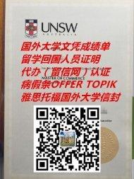 澳洲新南威尔士大学文凭样本The University of New South Wales QV993533701澳洲大学毕业证成绩单录取通知书