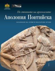 Аполония Понтийска - по стъпките на археолозите