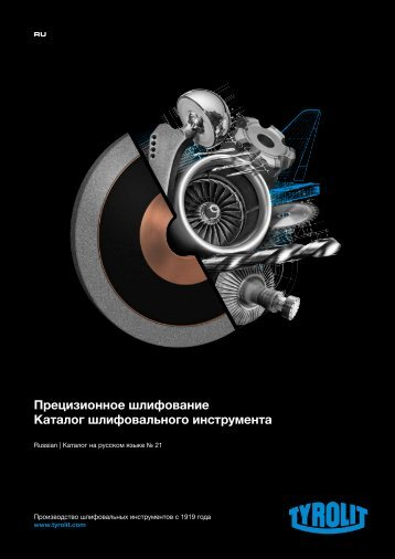 Precision Grinding 2020 - Russian