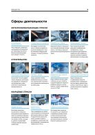Precision Grinding 2020 - Russian - Page 3