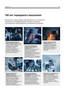 Precision Grinding 2020 - Russian - Page 4