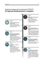 Precision Grinding 2020 - Russian - Page 7