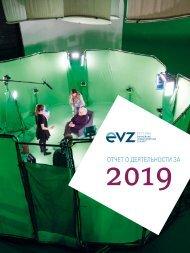 Otchet o deyatelnosti Fond EVZ 2019