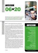 Infocom - ΤΕΥΧΟΣ 262 - Page 3