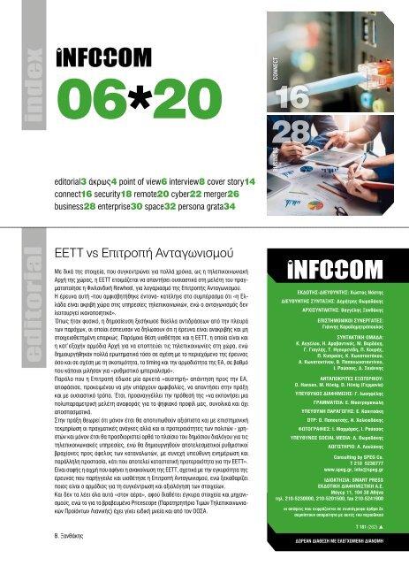 Infocom - ΤΕΥΧΟΣ 262