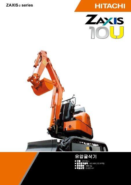 ZX10U-2