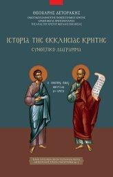 Ιστορία της Εκκλησίας Κρήτης