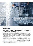 REGO-FIX Main Catalogue JAPANESE - Page 4