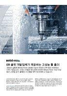 REGO-FIX Main Catalogue KOREAN - Page 4