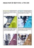 REGO-FIX Main Catalogue KOREAN - Page 6
