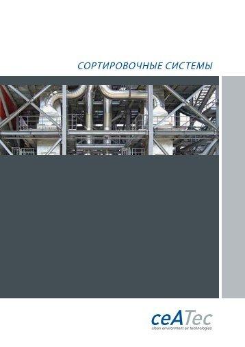 в виде файла PDF - CEATEC
