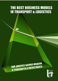 Най-добрите бизнес модели в транспорта и логистиката