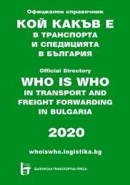 Кой какъв е в транспорта и логистиката 2020