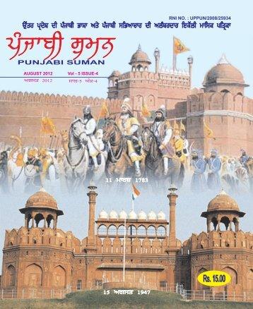 young sikh leaders - Punjabi Suman