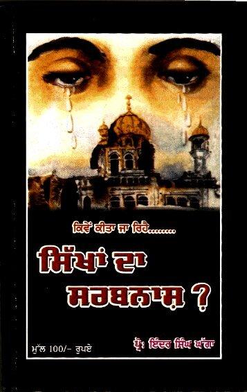 sikha da sarab nash