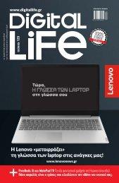 Digital Life - Τεύχος 129