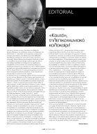 ΚΙΝΗΤΗ ΤΗΛΕΦΩΝΙΑ & ΤΗΛΕΠΙΚΟΙΝΩΝΙΕΣ - ΤΕΥΧΟΣ 264 - Page 6