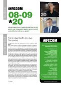 Infocom - ΤΕΥΧΟΣ 264 - Page 3