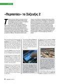 Infocom - ΤΕΥΧΟΣ 264 - Page 4