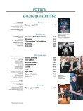 Estetica Magazine RUSSIA (1/2020) - Page 4