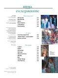 Estetica Magazine RUSSIA (1/2020) - Page 6