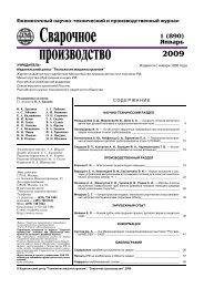 Сваpочное пpоизводство - folium.ru