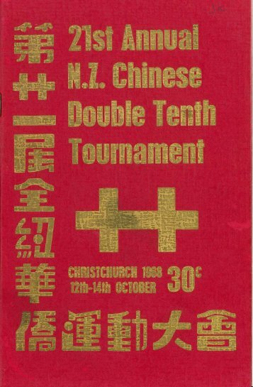 twenty-first annual new zealand chinese sporis tournament 1968 ...