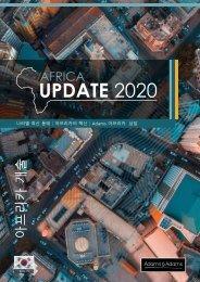 Adams & Adams Africa Update 2020 - Korean