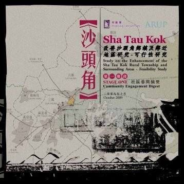 Sha Tau Kok Rutal TownShiP alld Su【【0unding A【eaS 一 ... - 規劃署