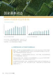 AFRICA_UPDATE 2020_Chinese Pg10-13