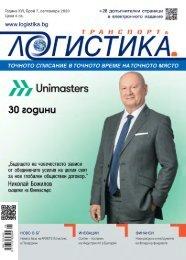 Logistika-2020-07