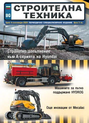 СТРОИТЕЛНА ТЕХНИКА 4 / 2020