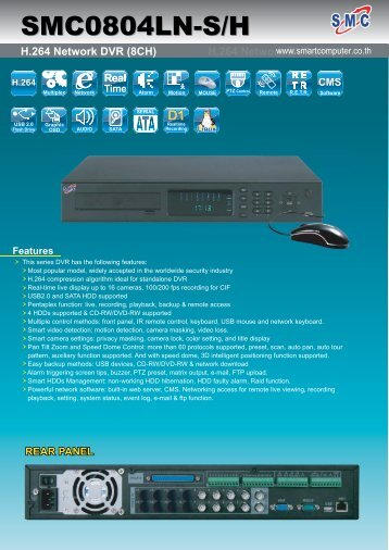 H.264 Network DVR (8CH) - Smart Computer
