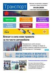 TRANSPORT_Newsletter_2020-09-04