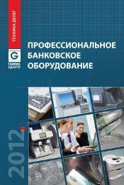 2012 в формате PDF - Гамма-Центр