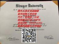 美国斯特雷耶大学毕业证样本QV993533701(Strayer University) 美国大学学位证书成绩单,国外大学留信认证