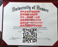 美国丹佛大学学位证书样本QV993533701(University of Denver)|国外大学毕业证成绩单,美国大学使馆认证