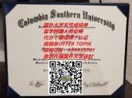 美国南哥伦比亚大学毕业证样本QV993533701(Columbia Southern UniversityCSU)|美国大学文凭成绩单制作,留学回国人员证明