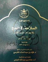 فتيا المنع والجواز في أهم قضايا الحج - أ. د. عبدالوهاب إبراهيم أبوسليمان