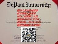 美国德保罗大学文凭样本QV993533701(DePaul University,简称DPU) 国外大学毕业证成绩单GPA修改,美国大学留信使馆认证