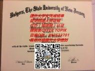 美国罗格斯新泽西州立大学文凭原版制作QV993533701(Rutgers,The State University of New Jersey)|美国大学毕业证成绩单,国外大学学位证书认证