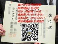 日本爱知大学文凭样本QV993533701(Aichi University)|日本大学学位证书成绩单,国外大学毕业证留信认证