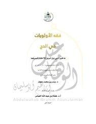 فقه الأولويات وأثره في حل مشكلات الحج- أ. د. عبدالوهاب أبوسليمان