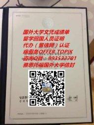 韩国成均馆大学文凭样本QV993533701(Sungkyunkwan University)|韩国大学毕业证成绩单.国外大学学位证书